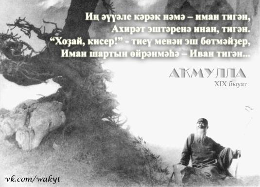 Стих Акмуллы